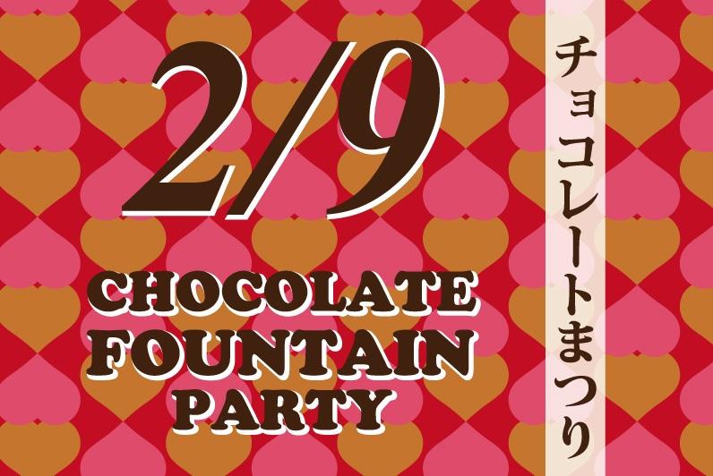 チョコレートまつり