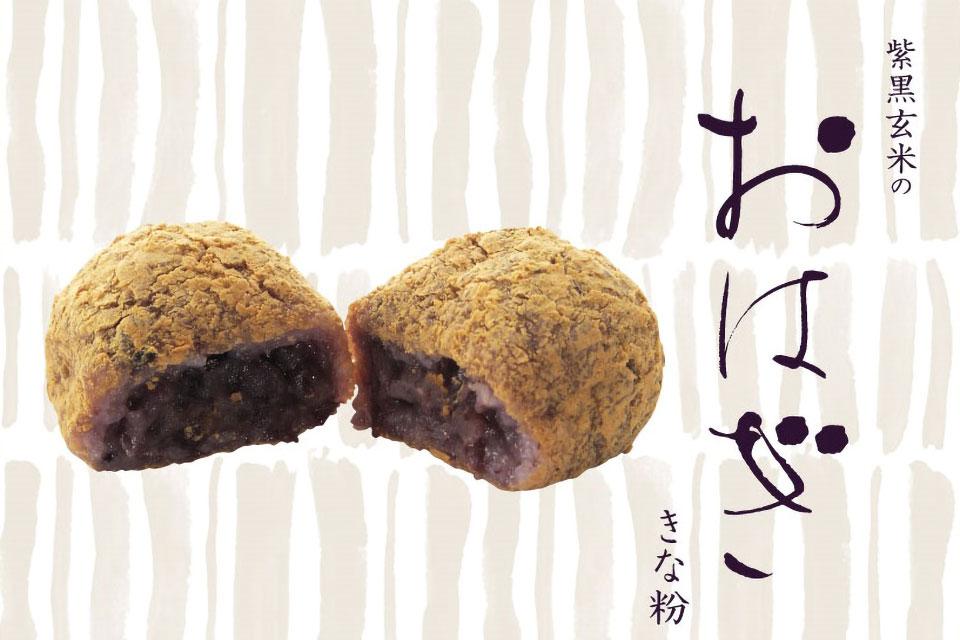 紫黒玄米のおはぎ きな粉