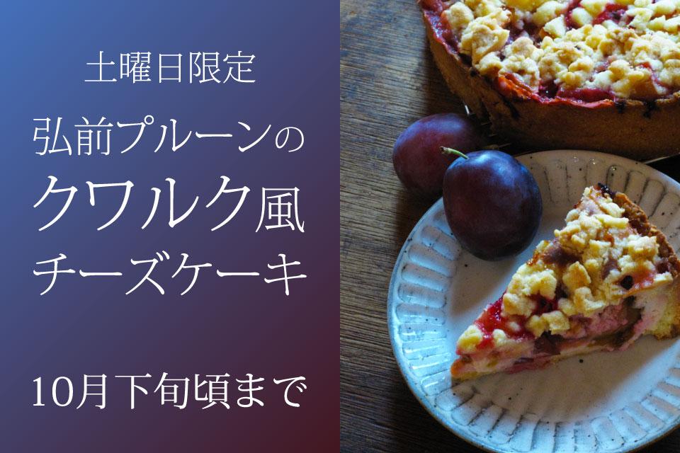 土曜日限定の 弘前プルーンのクワルク風チーズケーキ 10月下旬ごろまで