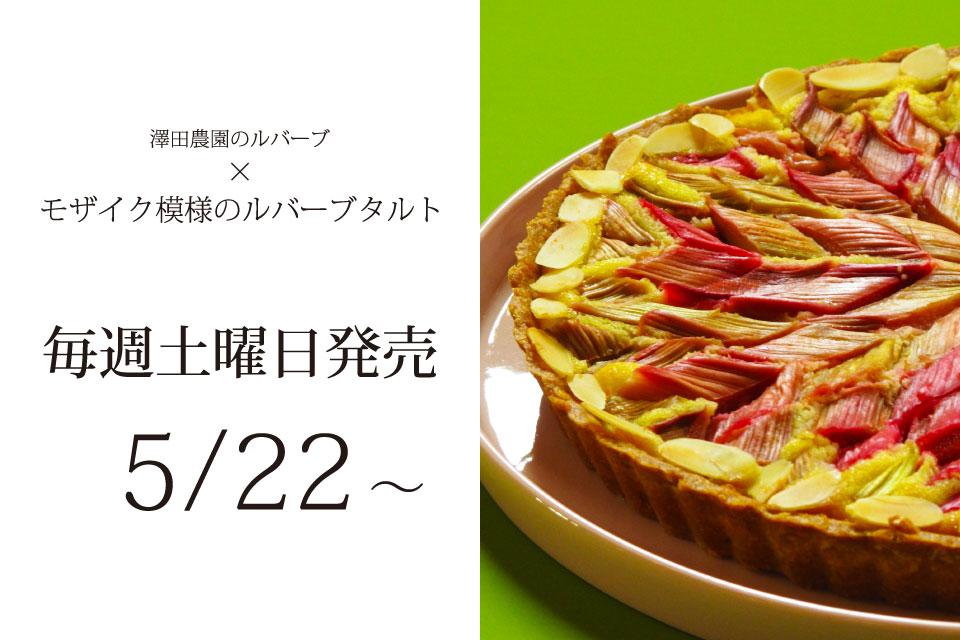澤田農園×モザイク模様のルバーブタルト 5/22〜 毎週土曜日発売