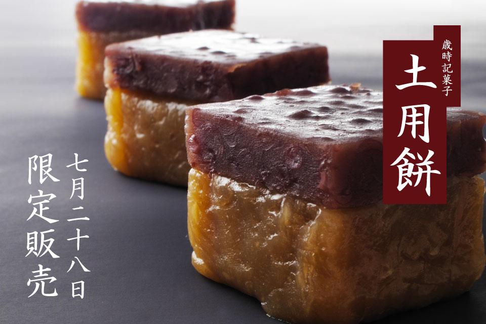 歳時記菓子土用餅七月二十八日限定発売